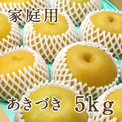 【家庭用】あきづき 5kg