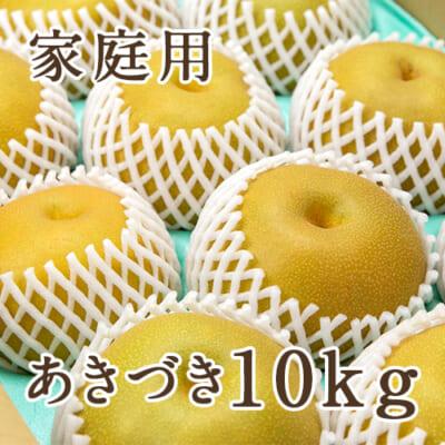 【家庭用】あきづき 10kg