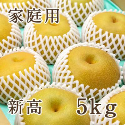 【家庭用】新高 5kg