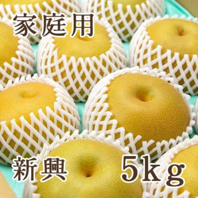 【家庭用】新興 5kg