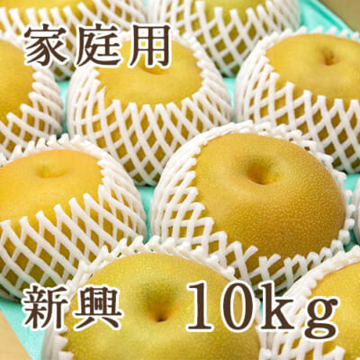 【家庭用】新興 10kg