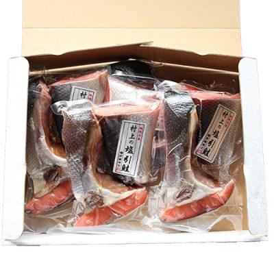 村上名物 塩引き鮭 カマ&尾 5袋セット