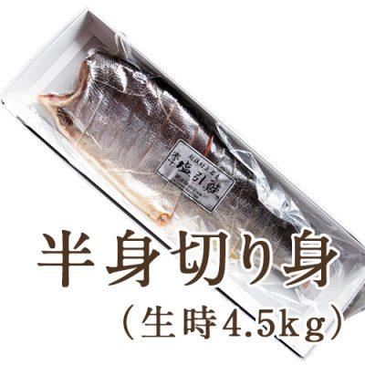 村上名物 塩引き鮭 半身 切り身(生時4.5kg)