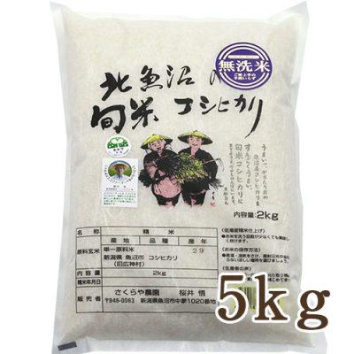 北魚沼 旬米コシヒカリ 無洗米 5kg