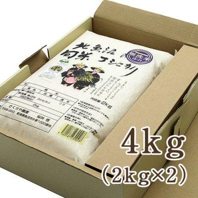 北魚沼 旬米コシヒカリ 無洗米 4kg(化粧箱入)
