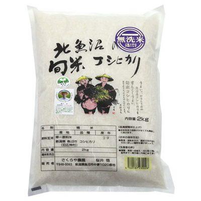 旬米コシヒカリ2kg
