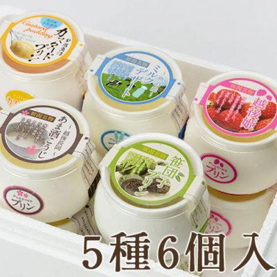 冷凍プリン 5種6個入り