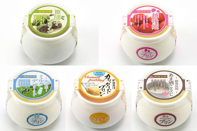 新潟の特産品から作った5種類のプリン