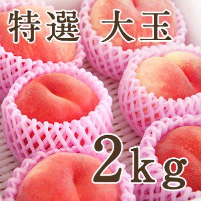 桃 特選 大玉2kg