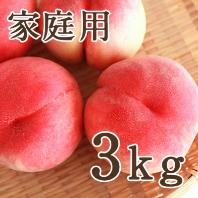 桃 家庭用 中玉3kg