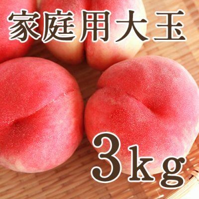 桃 家庭用 大玉3kg