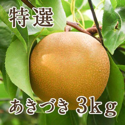 あきづき 特選 3kg