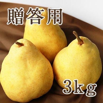 【贈答用】ル・レクチェ 3kg