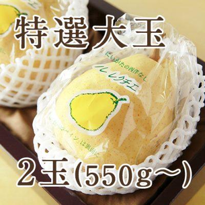 【贈答用 特選 大玉サイズ】ル・レクチェ 2玉