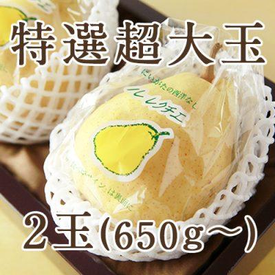【贈答用 特選 超大玉サイズ】ル・レクチェ 2玉