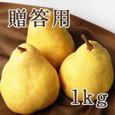 【贈答用】ル・レクチェ 1kg