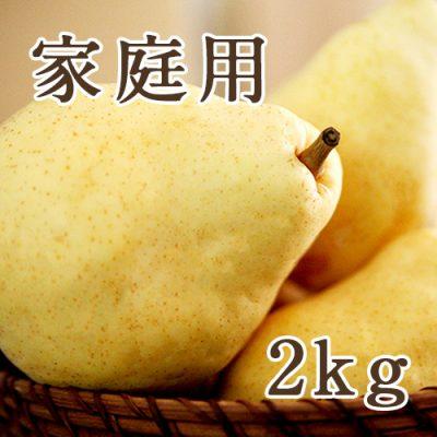 【家庭用】ル・レクチェ 2kg