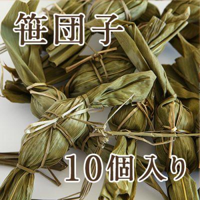 笹団子10個
