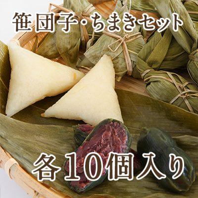 笹団子10個+ちまき10個(青きな粉付き)セット