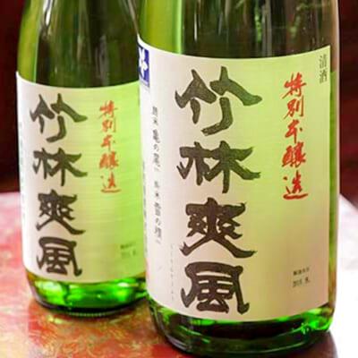 竹林爽風(特別本醸造)