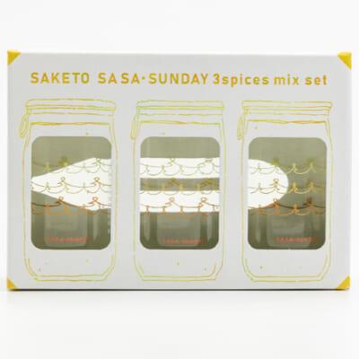 SAKETO SASA・SUNDAY 3spices mix set