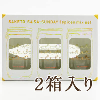 SAKETO SASA・SUNDAY 3spices mix set 2箱入り