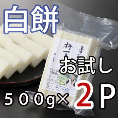 【白餅】魚沼産こがねもち米の杵つき餅2P