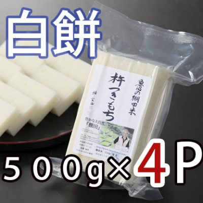 【白餅】魚沼産こがねもち米の杵つき餅4P