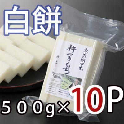 【白餅】魚沼産こがねもち米の杵つき餅10P