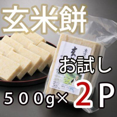 【玄米】魚沼産こがねもち米の杵つき餅2P