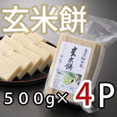 【玄米】魚沼産こがねもち米の杵つき餅4P