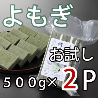 【よもぎ】魚沼産こがねもち米の杵つき餅2P