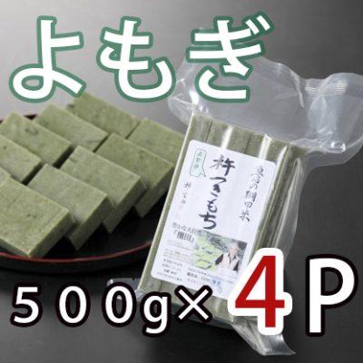 【よもぎ】魚沼産こがねもち米の杵つき餅4P