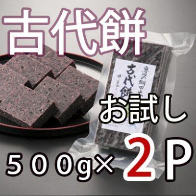 【古代餅】魚沼産こがねもち米の杵つき餅2P