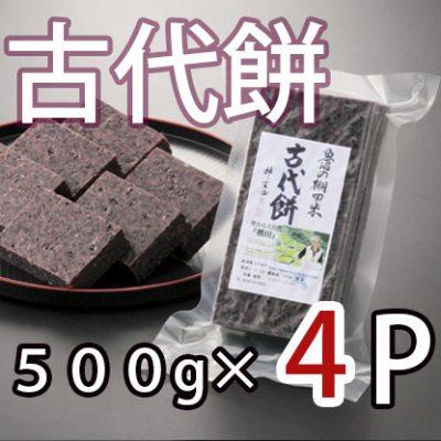 【古代餅】魚沼産こがねもち米の杵つき餅4P