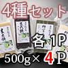 【各1】こがねもち米の杵つき餅4種4P