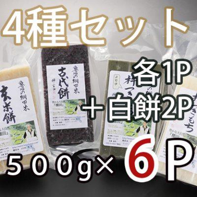 【各1+白2】こがねもち米の杵つき餅4種6P