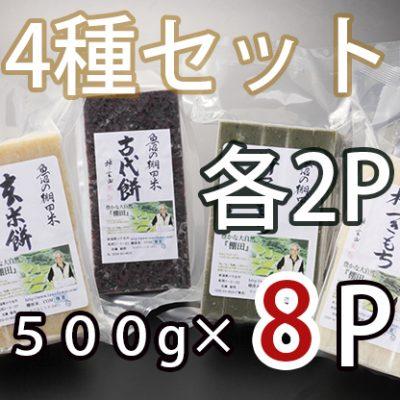 【各2】こがねもち米の杵つき餅4種8P