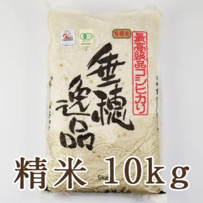 新潟産コシヒカリ(JAS認証有機栽培米)精米10kg