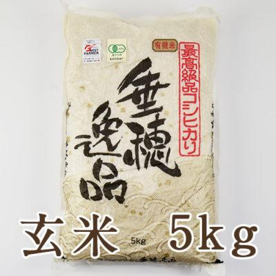 新潟産コシヒカリ(JAS認証有機栽培米)玄米5kg