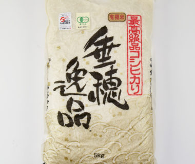 令和元年度米 新潟産コシヒカリ(JAS認証有機栽培米・従来品種)