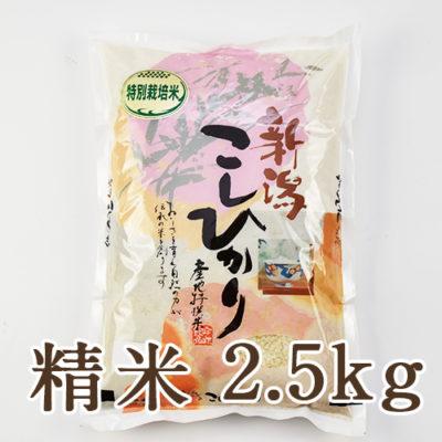 新潟産コシヒカリ(特別栽培米)精米2.5kg