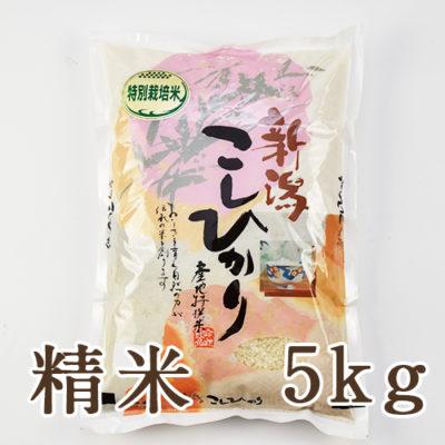 新潟産コシヒカリ(特別栽培米)精米5kg