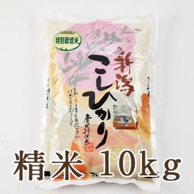新潟産コシヒカリ(特別栽培米)精米10kg