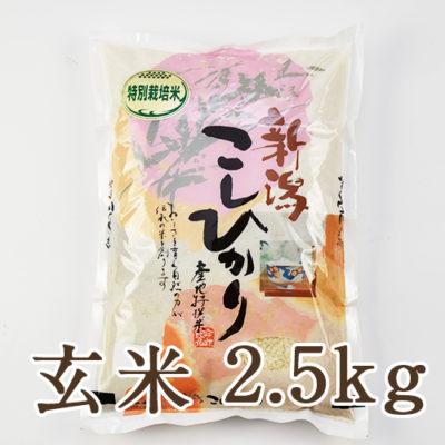 新潟産コシヒカリ(特別栽培米)玄米2.5kg