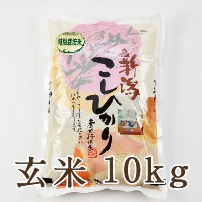 新潟産コシヒカリ(特別栽培米)玄米10kg
