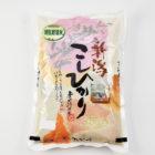 令和2年度米 新潟産コシヒカリ(特別栽培米・従来品種)