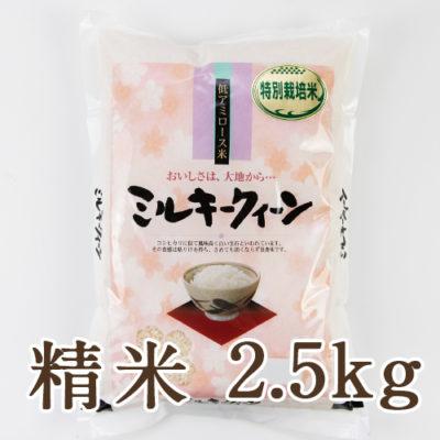 新潟産ミルキークイーン(特別栽培米)精米2.5kg