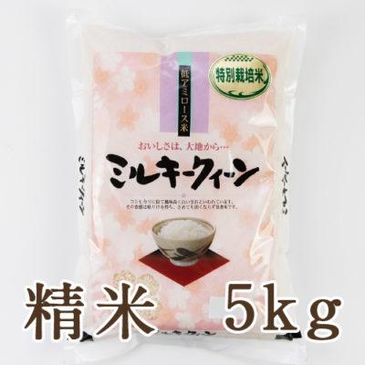 新潟産ミルキークイーン(特別栽培米)精米5kg