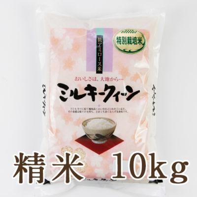 新潟産ミルキークイーン(特別栽培米)精米10kg